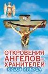 Откровения Ангелов - хранителей. Крест Иисуса - фото 1