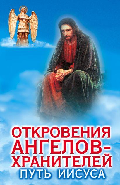 Откровения ангелов - хранителей. Путь Иисуса - фото 1