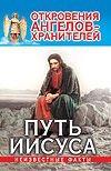 Откровения ангелов - хранителей. Путь Иисуса