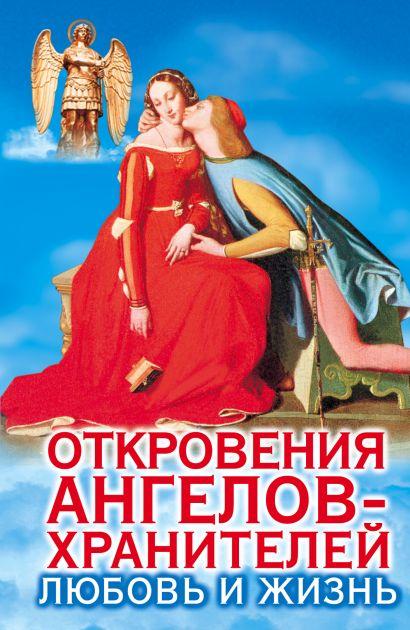 Откровения Ангелов-хранителей. Любовь и жизнь - фото 1