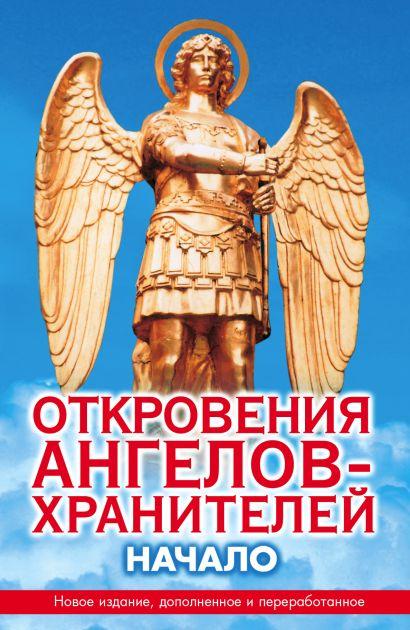 Откровения ангелов-хранителей. Начало - фото 1