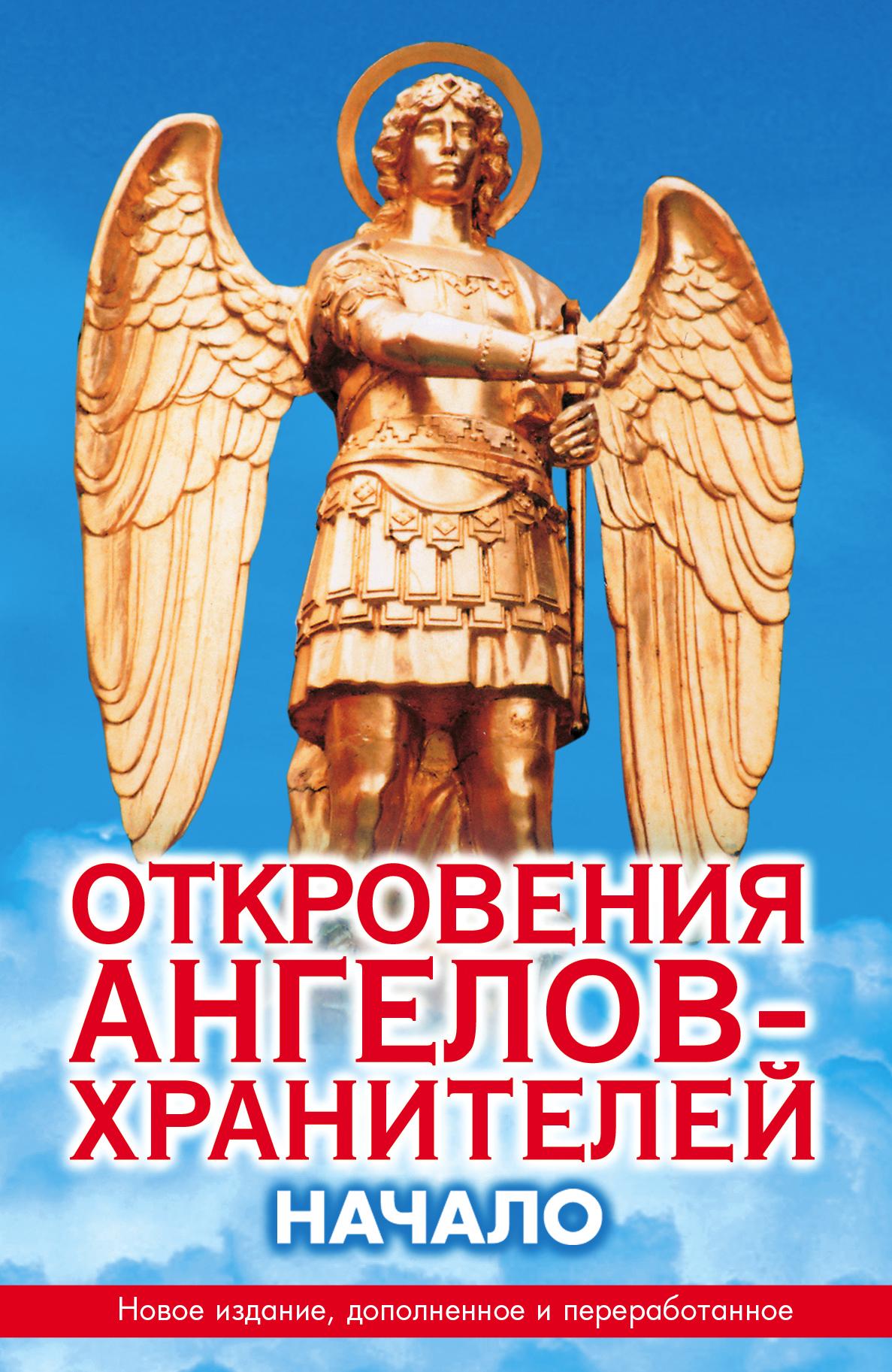 Гарифзянов Р.И. Откровения ангелов-хранителей. Начало гарифзянов р панова л откровения ангелов хранителей приметы и суеверия