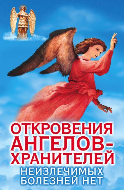 Откровения Ангелов-Хранителей. Неизлечимых болезней нет - фото 1