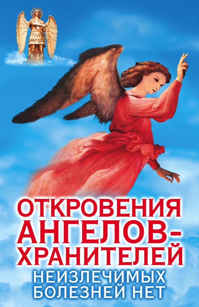 Откровения Ангелов-Хранителей. Неизлечимых болезней нет Ренат Гарифзянов