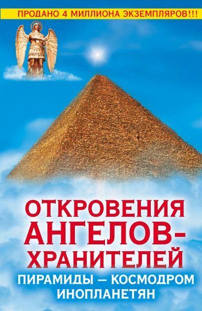 Откровения Ангелов-Хранителей. Пирамиды - космодром инопланетян - фото 1