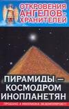 Откровения Ангелов-Хранителей. Пирамиды - космодром инопланетян Гарифзянов Р.И.