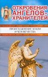 Откровения ангелов-хранителей. Происхождение Земли и человечества