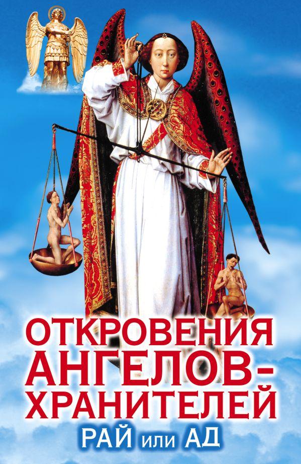 Откровения ангелов-хранителей. Рай или Ад Гарифзянов Р.И.