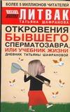 Литвак М. Е. - Откровения бывшего сперматозавра, или Учебник жизни обложка книги