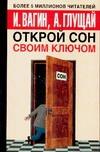 Вагин И.О. - Открой сон своим ключом' обложка книги