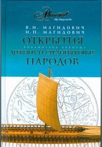 Открытия древних и средневековых народов - фото 1
