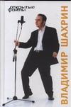 Шахрин В. В. - Открытые файлы' обложка книги