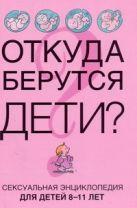 Дюмон В. - Откуда берутся дети?' обложка книги