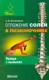 Отложение солей в позвоночнике. Правда и вымысел Долженков А.В.