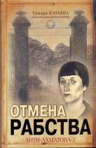 Катаева Тамара - Отмена рабства. Анти-Ахматова-2' обложка книги