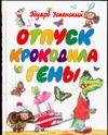 Успенский Э.Н. - Отпуск крокодила Гены обложка книги