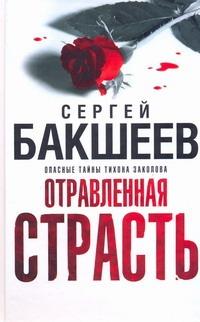 Отравленная страсть Бакшеев С.П.