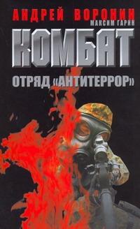 """Отряд """"Антитеррор"""" Воронин А.Н."""