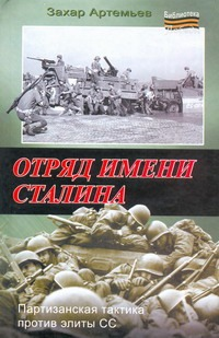 Отряд имени Сталина