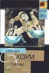 Хоум С. - Отсос' обложка книги