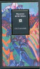 Фукуяма Ф. - Отставание' обложка книги