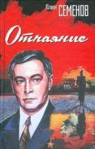 Семенов Ю.С. - Отчаяние' обложка книги