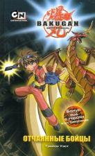 Уэст Трейси - Отчаянные бойцы' обложка книги