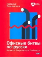 Самоукина Н.В. - Офисные битвы по-русски' обложка книги