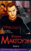 Макгуэн Э. - Охота' обложка книги