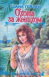 Гейлен Шана - Охота за женихом' обложка книги