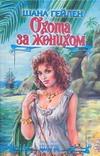 Гейлен Шана - Охота за женихом обложка книги
