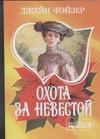 Фэйзер Д. - Охота за невестой' обложка книги