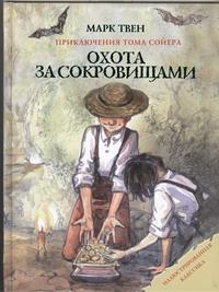 Охота за сокровищами: Приключения Тома Сойера Твен М.