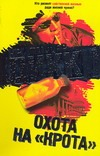 Дикки К. - Охота на крота' обложка книги