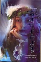 Уэтерли Ли - Охота на ангела' обложка книги
