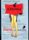 Якунина В.В. - Охота на Анжелику' обложка книги
