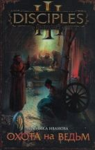 Юнязова Ольга - Охота на ведьм' обложка книги