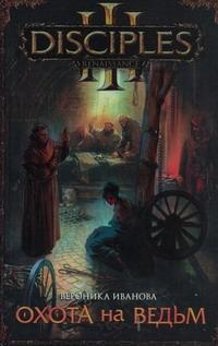 Охота на ведьм Юнязова Ольга