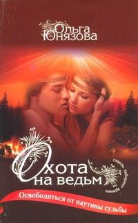 Ольга Юнязова - Охота на ведьм обложка книги