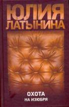 Латынина Ю.Л. - Охота на изюбря' обложка книги