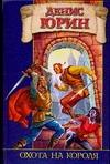 Юрин Д. - Охота на короля' обложка книги