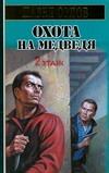 Орлов Павел - Охота на медведя' обложка книги
