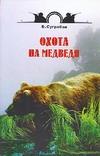 Сугробов В.Ю. - Охота на медведя' обложка книги