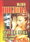 Охота на мужа, или Заговор проказниц Шилова Ю.В.