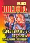 Шилова Ю.В. Охота на мужа-2, или Остророжно: разочарованная женщина красавица и чудовище dvd книга