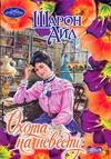 Айл Шарон - Охота на невесту' обложка книги