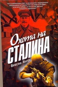 Охота на Сталина Хватов В.