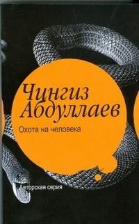 Абдуллаев Ч.А. - Охота на человека. Правило профессионалов обложка книги