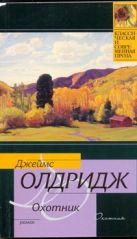 Олдридж Д. - Охотник' обложка книги