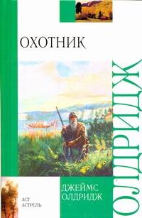 Олдридж Д. - Охотник обложка книги